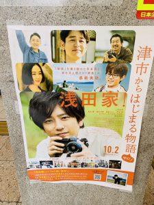 二宮君が写っている映画のポスター